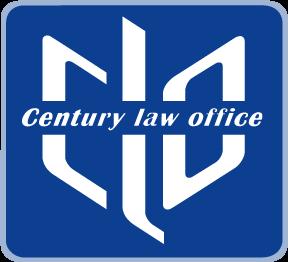 センチュリー法律事務所
